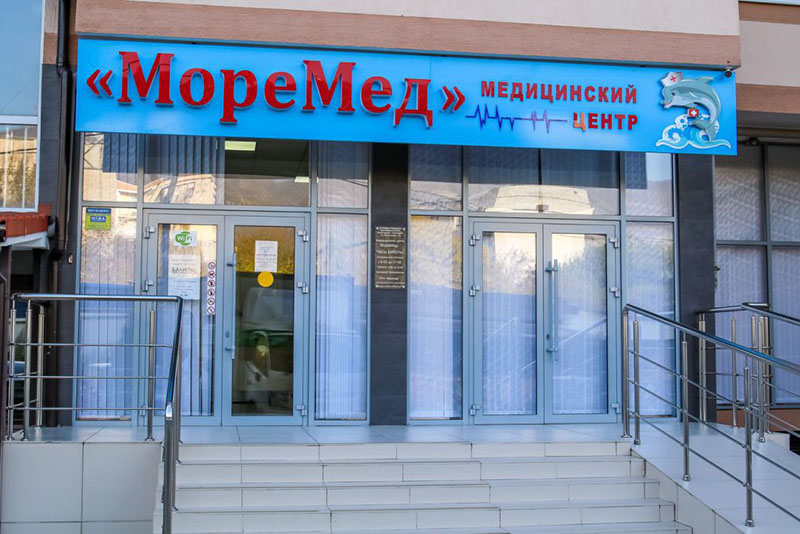 МореМед Геленджик медицинский центр