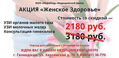 женское здоровье акции геленджик моремед